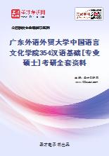 2021年广东外语外贸大学中国语言文化学院354汉语基础[专业硕士]考研全套资料