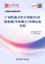 2021年广西民族大学文学院354汉语基础[专业硕士]考研全套资料