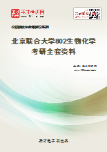 2021年北京联合大学802生物化学考研全套资料