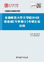 2020年首都师范大学文学院354汉语基础[专业硕士]考研全套资料