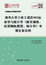 2021年清华大学工业工程系902运筹学与统计学(数学规划、应用随机模型、统计学)考研全套资料