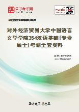 2020年对外经济贸易大学中国语言文学学院354汉语基础[专业硕士]考研全套资料