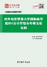 2021年对外经济贸易大学国际商学院831会计学综合考研全套资料
