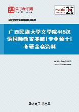 2021年广西民族大学文学院445汉语国际教育基础[专业硕士]考研全套资料