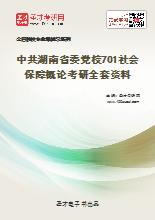 2021年中共湖南省委党校701社会保障概论考研全套资料