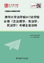 2021年清华大学法学院617法学综合卷(含法理学、宪法学、《民法学》)考研全套资料