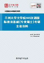 2020年兰州大学文学院445汉语国际教育基础[专业硕士]考研全套资料