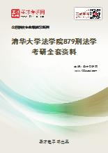 2021年清华大学法学院《879刑法学》考研全套资料
