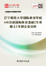 2021年辽宁师范大学国际教育学院445汉语国际教育基础[专业硕士]考研全套资料