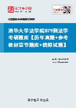 2021年清华大学法学院《879刑法学》考研题库【历年真题+参考教材章节题库+模拟试题】