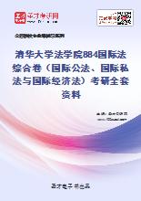 2021年清华大学法学院884国际法综合卷(国际公法、国际私法与国际经济法)考研全套资料