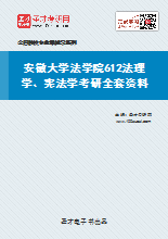 2021年安徽大学法学院612法理学、宪法学考研全套资料