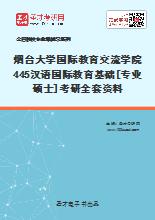 2020年烟台大学国际教育交流学院445汉语国际教育基础[专业硕士]考研全套资料