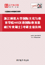 2020年浙江师范大学国际文化与教育学院445汉语国际教育基础[专业硕士]考研全套资料