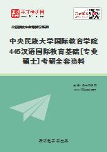 2020年中央民族大学国际教育学院445汉语国际教育基础[专业硕士]考研全套资料