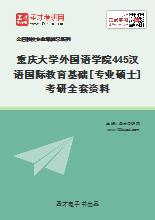 2020年重庆大学外国语学院445汉语国际教育基础[专业硕士]考研全套资料