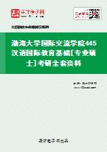 2021年渤海大学国际交流学院445汉语国际教育基础[专业硕士]考研全套资料