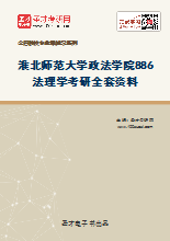 2020年淮北师范大学政法学院886法理学考研全套资料