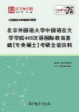 2021年北京外国语大学中国语言文学学院445汉语国际教育基础[专业硕士]考研全套资料
