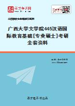 2020年广西大学文学院445汉语国际教育基础[专业硕士]考研全套资料