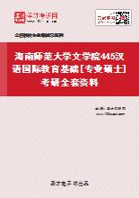 2021年海南师范大学文学院445汉语国际教育基础[专业硕士]考研全套资料