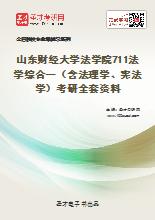 2021年山东财经大学法学院711法学综合一(含法理学、宪法学)考研全套资料