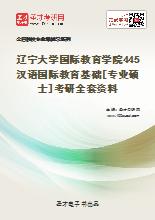 2020年辽宁大学国际教育学院445汉语国际教育基础[专业硕士]考研全套资料