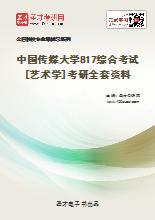 2021年中国传媒大学817综合考试[艺术学]考研全套资料