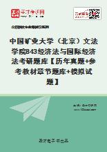 2021年中国矿业大学(北京)文法学院843经济法与国际经济法考研题库【历年真题+参考教材章节题库+模拟试题】