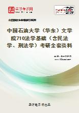 2020年中国石油大学(华东)文学院710法学基础(含民法学、刑法学)考研全套资料