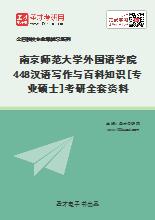 2020年南京师范大学外国语学院448汉语写作与百科知识[专业硕士]考研全套资料