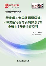 2020年天津理工大学外国语学院448汉语写作与百科知识[专业硕士]考研全套资料