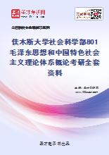 2020年佳木斯大学社会科学部801毛泽东思想和中国特色社会主义理论体系概论考研全套资料