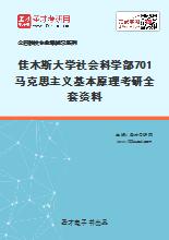 2020年佳木斯大学社会科学部701马克思主义基本原理考研全套资料
