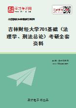 2021年吉林财经大学701基础(法理学、刑法总论)考研全套资料