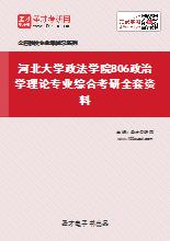 2020年河北大学政法学院806政治学理论专业综合考研全套资料