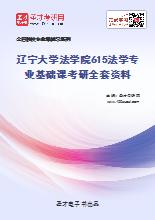 2021年辽宁大学法学院615法学专业基础课考研全套资料