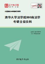 2021年清华大学法学院《880商法学》考研全套资料