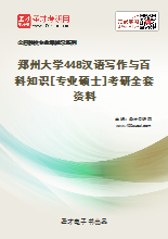 2021年郑州大学448汉语写作与百科知识[专业硕士]考研全套资料