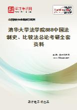 2021年清华大学法学院《888中国法制史、比较法总论》考研全套资料