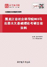 2021年黑龙江省社会科学院803马克思主义基础理论考研全套资料