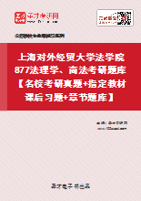 2021年上海对外经贸大学法学院877法理学、商法考研题库【名校考研真题+指定教材课后习题+章节题库】