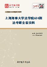 2020年上海海事大学法学院624刑法考研全套资料