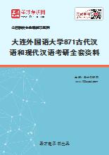 2021年大连外国语大学871古代汉语和现代汉语考研全套资料