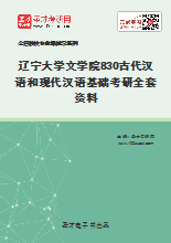 2020年辽宁大学文学院830古代汉语和现代汉语基础考研全套资料