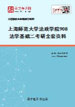 2021年上海师范大学法政学院908法学基础二考研全套资料