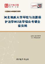 2021年河北地质大学环境与资源保护法学802法学综合考研全套资料