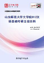 2020年山东师范大学文学院812汉语基础考研全套资料