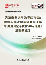 2021年天津商业大学法学院710法理学与刑法学考研题库【历年真题+指定教材课后习题+章节题库】