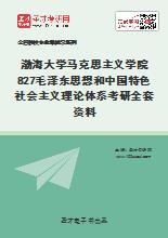 2021年渤海大学马克思主义学院827毛泽东思想和中国特色社会主义理论体系考研全套资料